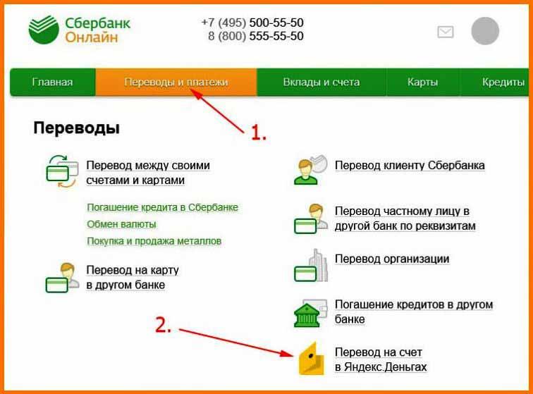 Пополнить Яндекс счет с помощью сервиса Сбербанк Онлайн