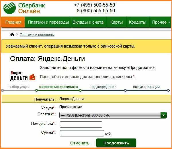 Пополнить Яндекс счет с помощью сервиса Сбербанк Онлайн - форма перевода