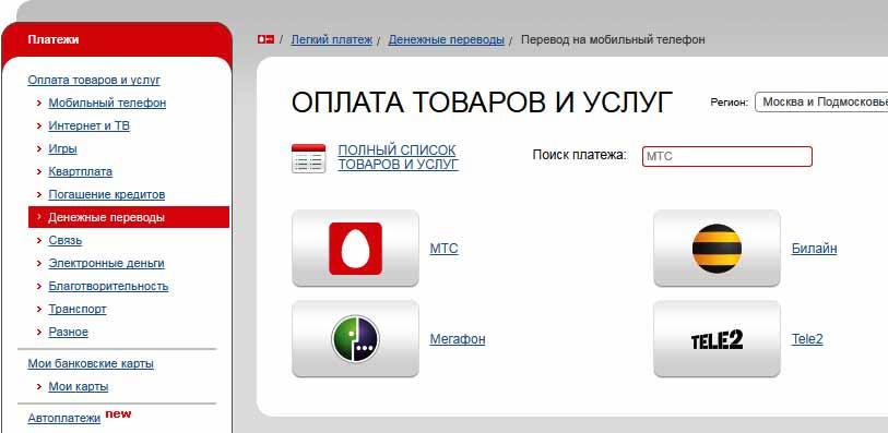Правила перевода денег с МТС на Билайн через сайт