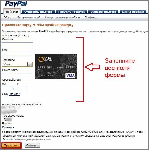 Вывести средства с PayPal на QIWI через привязанную карту