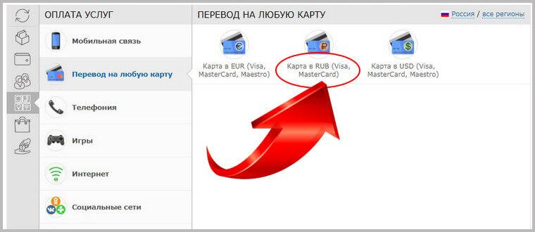 вебмани на сбербанк фото 10