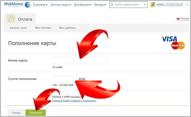 вебмани на сбербанк фото 5