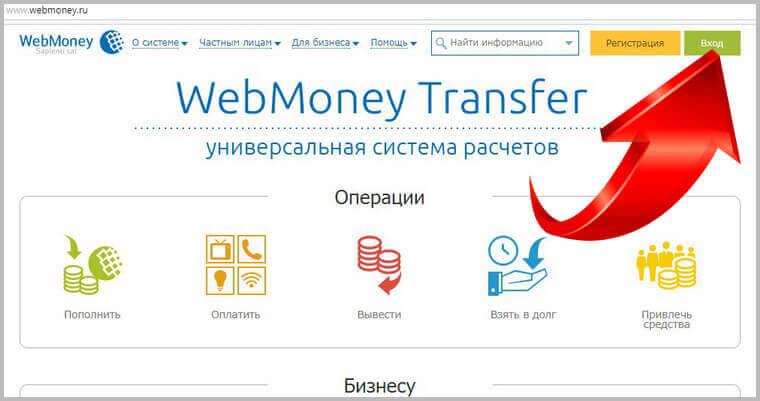 вебмани на сбербанк фото 6