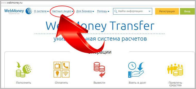 вебмани на сбербанк фото