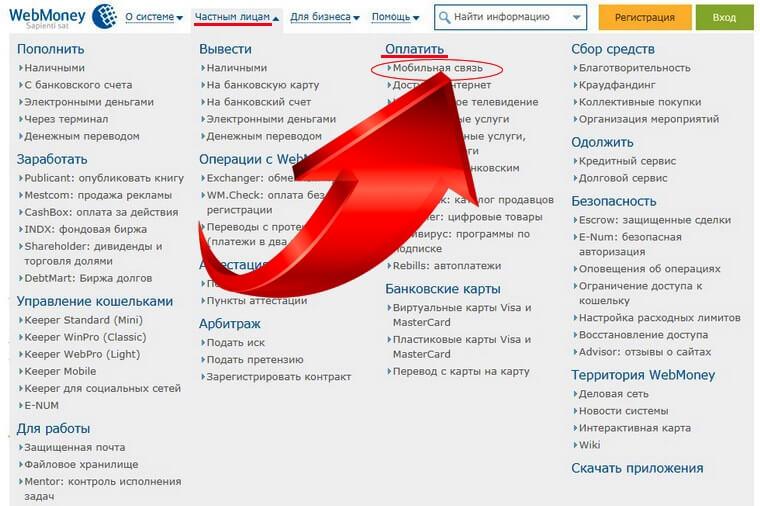 Изображение - Как с webmoney перевести деньги на телефон webmoney-na-telefon-foto-11