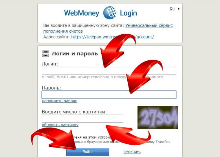 Изображение - Как с webmoney перевести деньги на телефон webmoney-na-telefon-foto-13