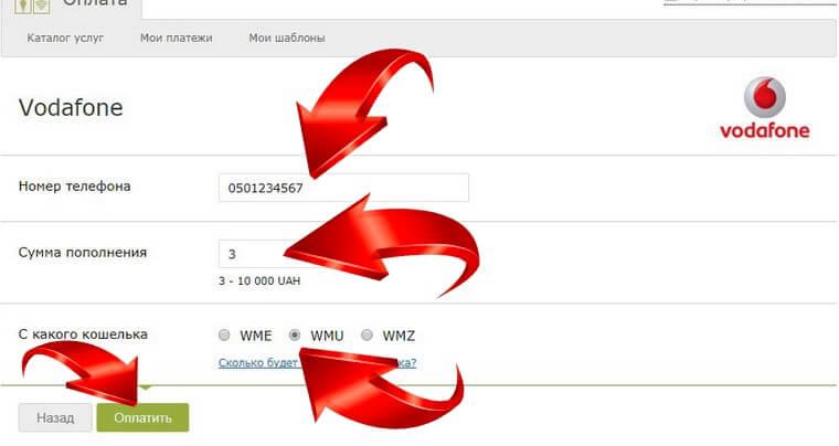 Изображение - Как с webmoney перевести деньги на телефон webmoney-na-telefon-foto-14