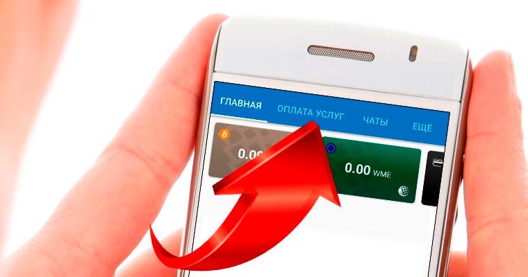 Изображение - Как с webmoney перевести деньги на телефон webmoney-na-telefon-foto-15
