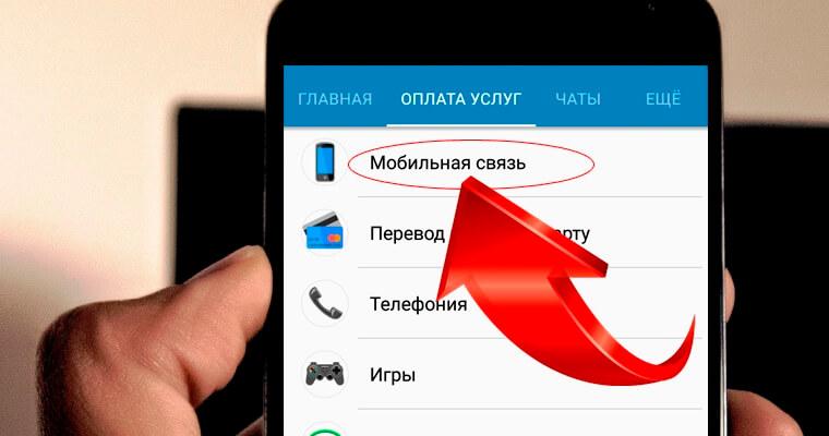 Изображение - Как с webmoney перевести деньги на телефон webmoney-na-telefon-foto-16