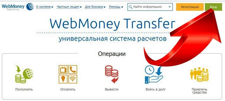 Изображение - Как с webmoney перевести деньги на телефон webmoney-na-telefon-foto-2