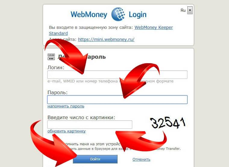 Изображение - Как с webmoney перевести деньги на телефон webmoney-na-telefon-foto-3