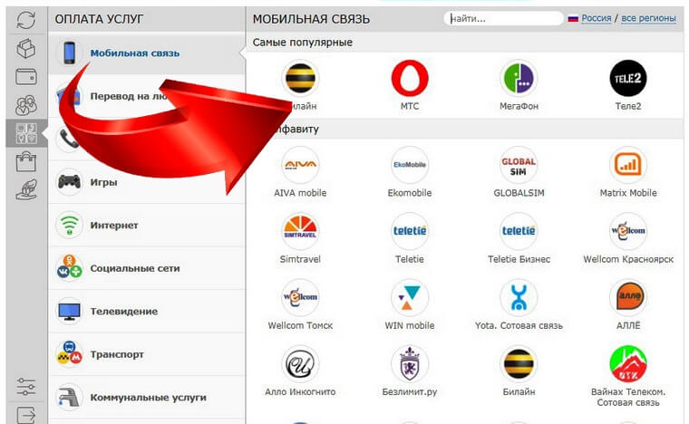 Изображение - Как с webmoney перевести деньги на телефон webmoney-na-telefon-foto-5