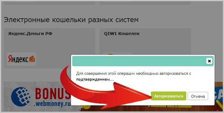 webmoney на яндекс. деньги фото 8