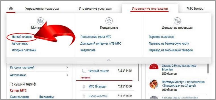 Изображение - Как пополнить webmoney с телефона webmoney-s-telefona-foto-11