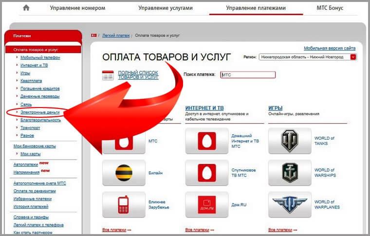 Изображение - Как пополнить webmoney с телефона webmoney-s-telefona-foto-12
