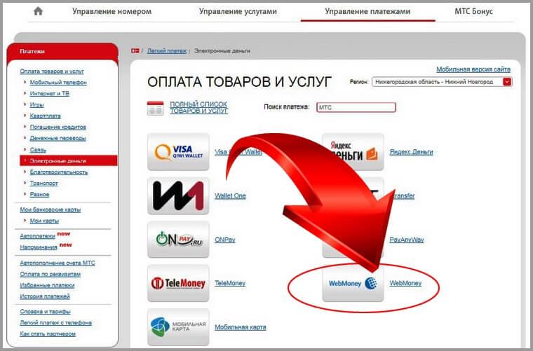 Изображение - Как пополнить webmoney с телефона webmoney-s-telefona-foto-13