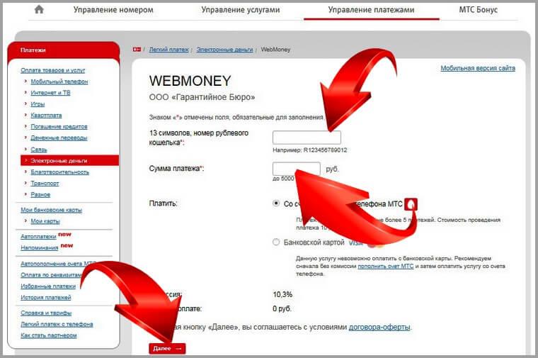 Изображение - Как пополнить webmoney с телефона webmoney-s-telefona-foto-14