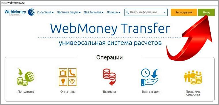 Изображение - Как пополнить webmoney с телефона webmoney-s-telefona-foto-2