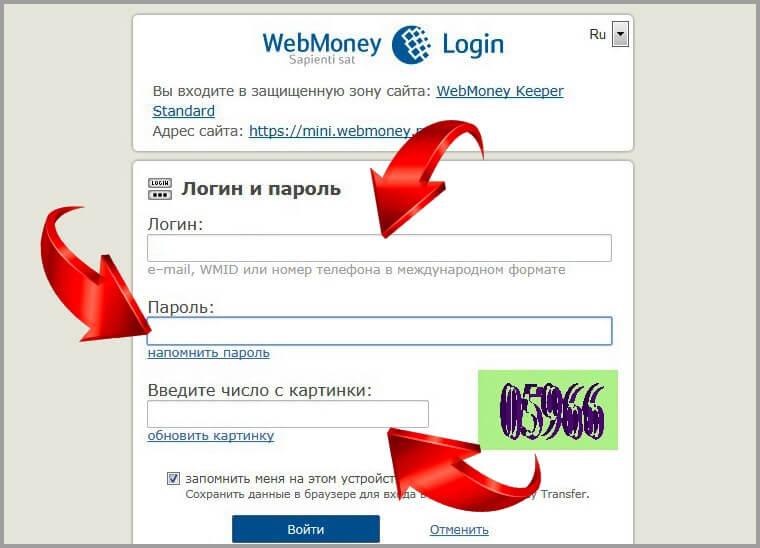 Изображение - Как пополнить webmoney с телефона webmoney-s-telefona-foto-3