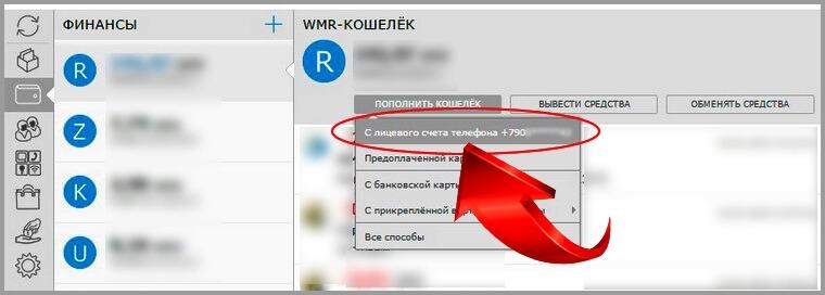Изображение - Как пополнить webmoney с телефона webmoney-s-telefona-foto-6