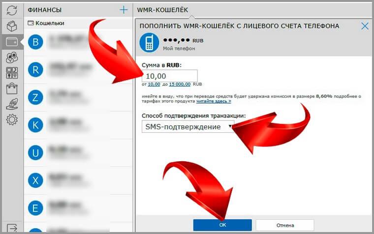 Изображение - Как пополнить webmoney с телефона webmoney-s-telefona-foto-7