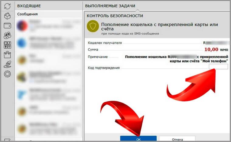 Изображение - Как пополнить webmoney с телефона webmoney-s-telefona-foto-8