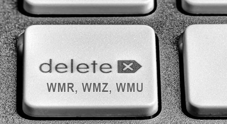 как удалить кошелек вебмани