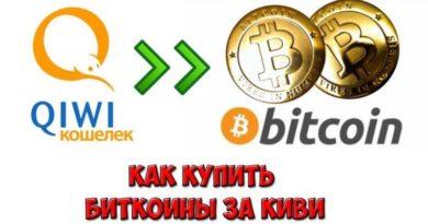 Как купить биткоин через киви
