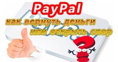 Как открыть спор на PayPal