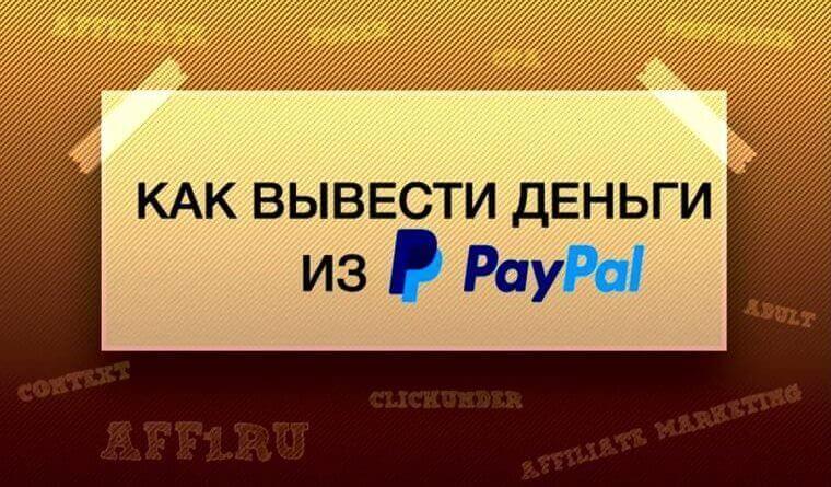 Как выводить деньги с PayPal