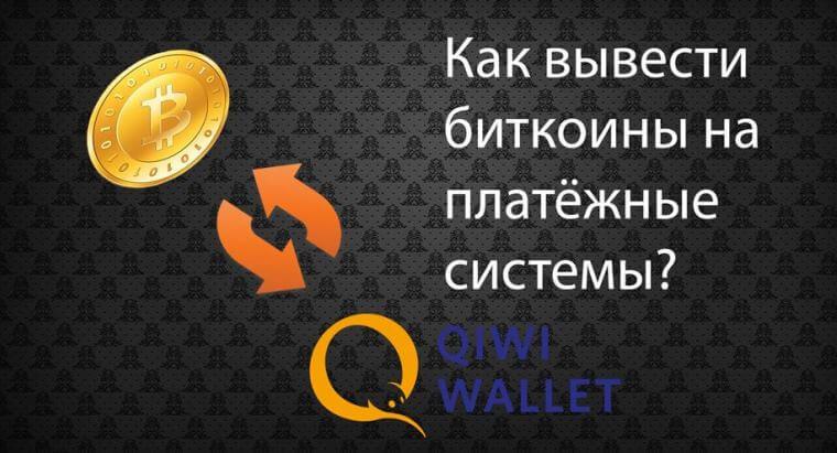 Как вывести деньги с биткоин кошелька на киви кошелек
