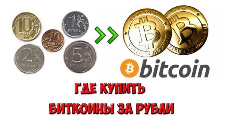 Как купить биткоин с минимальной комиссией в рублях