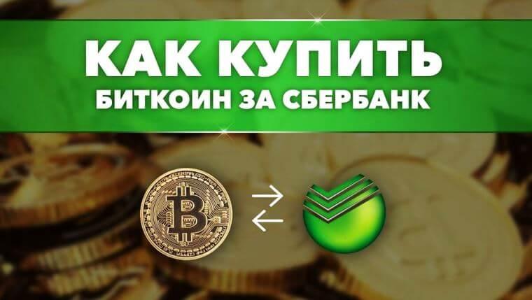 Как купить биткоин через Сбербанк