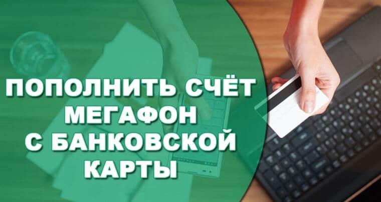 Как положить деньги на Мегафон с банковской карты через Интернет