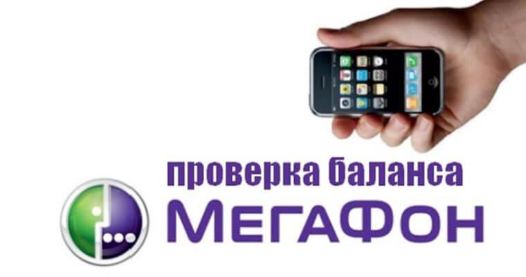 Как проверить баланс на Мегафоне через смс