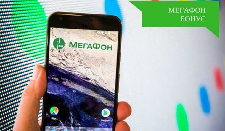 Как обменять баллы на деньги Мегафон