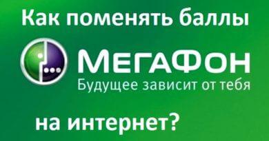 Как обменять баллы Мегафон на интернет трафик