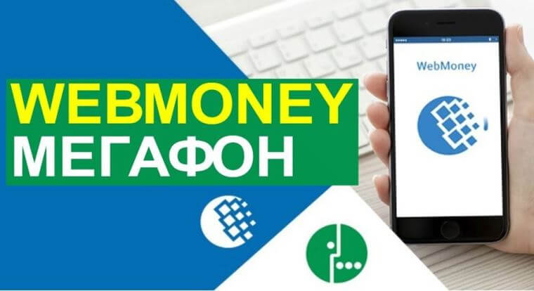 Как перевести деньги с Мегафона на Вебмани