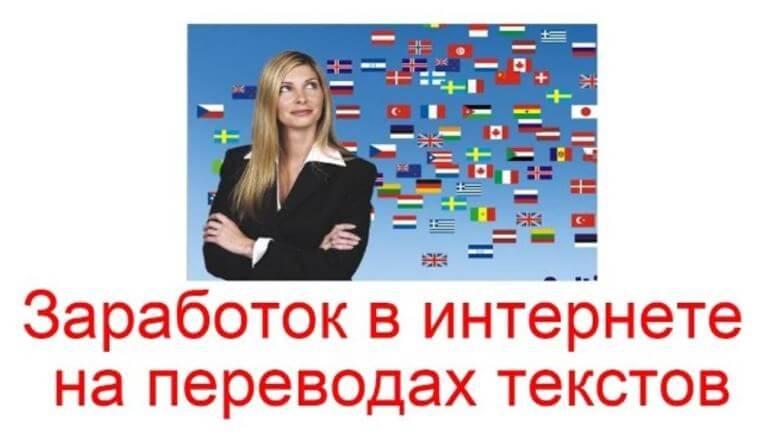 Заработок в Интернете на переводе текстов