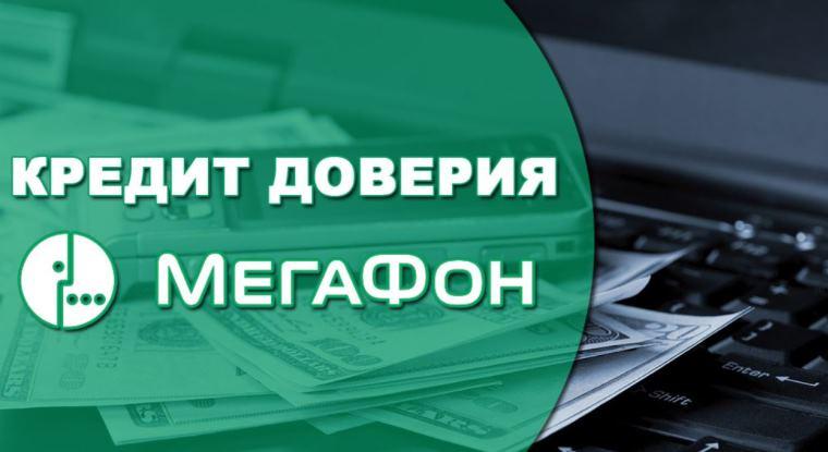 Взять кредит доверия на мегафон кредиты под залог автомобиля в великом новгороде