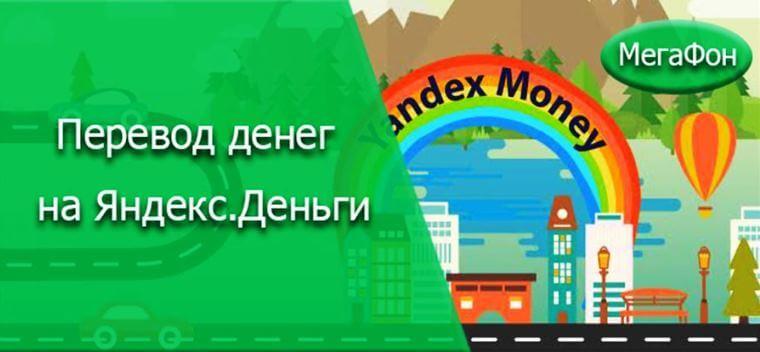 Как перевести деньги с Мегафона на Яндекс Деньги
