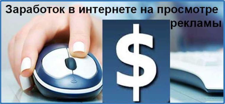 заработок в интернете на просмотре сайтов с рекламой