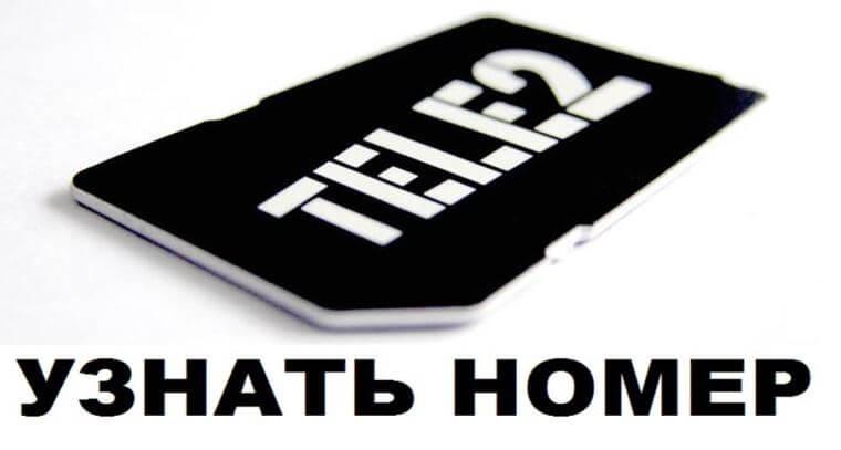 Как узнать номер телефона ТЕЛЕ2
