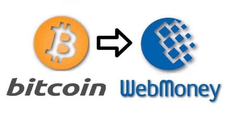 Как вывести деньги с биткоин кошелька на Вебмани