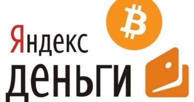 Как создать биткоин кошелек на Яндекс Деньги