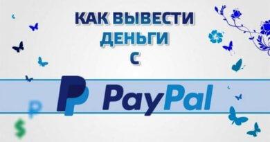Как вывести с PayPal