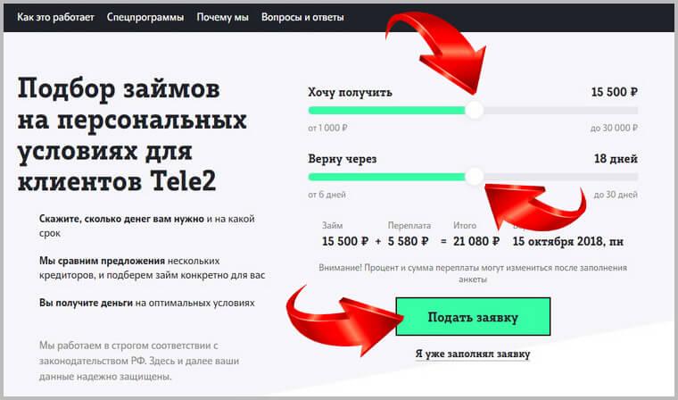 Изображение - Как взять кредит на теле2 vdolgtele2-2