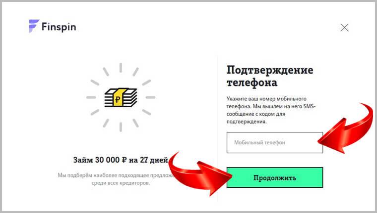 Изображение - Как взять кредит на теле2 vdolgtele2-3