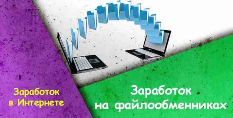 Заработок в Интернете на файлообменниках