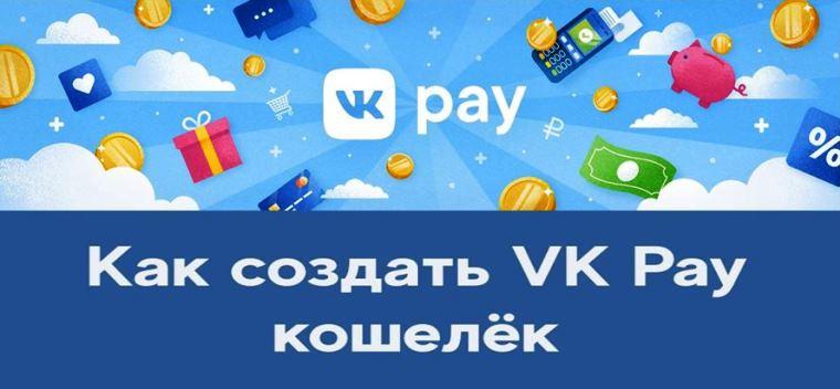 Как создать кошелек vk Pay